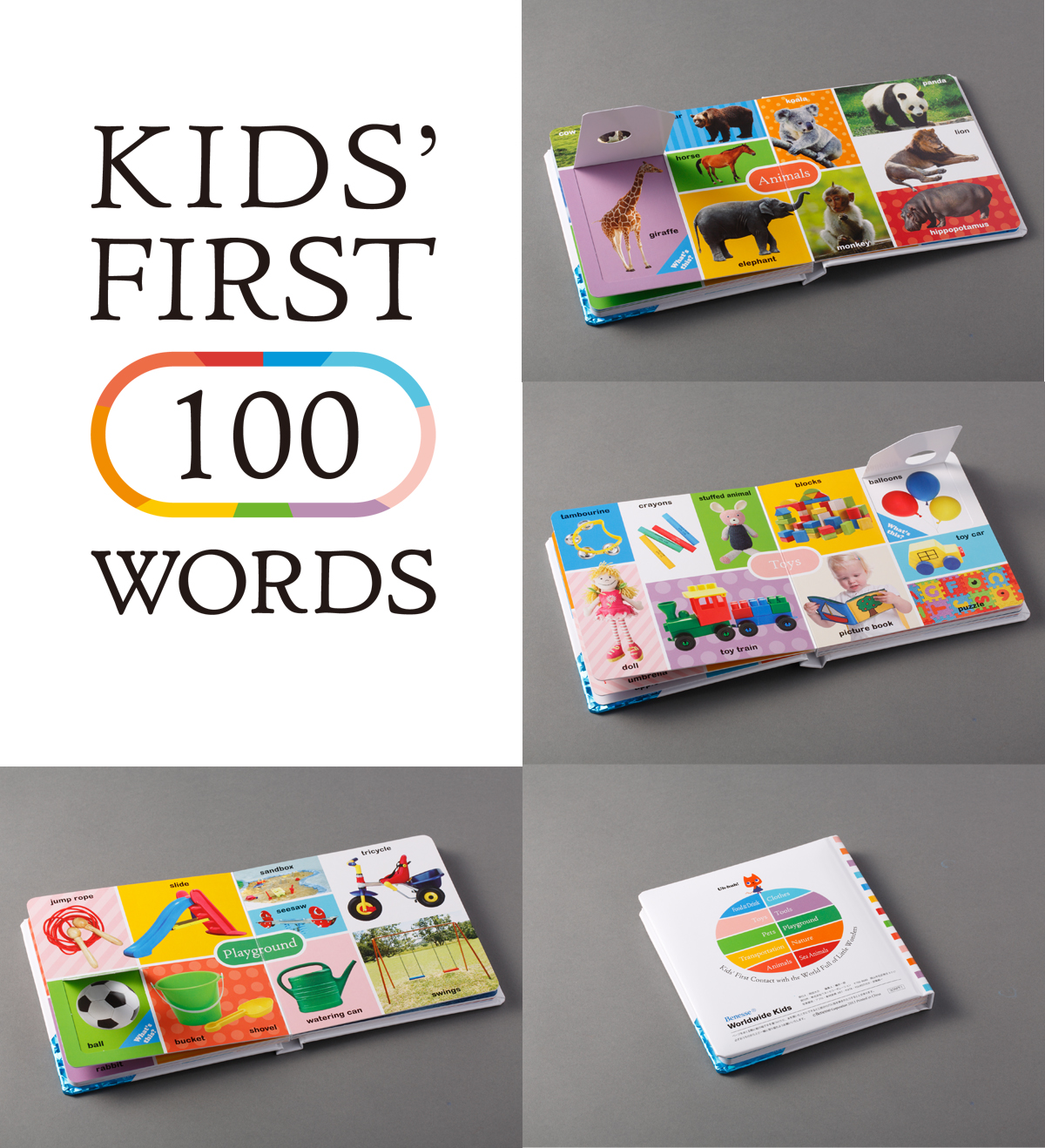 Kids' First 100 Words