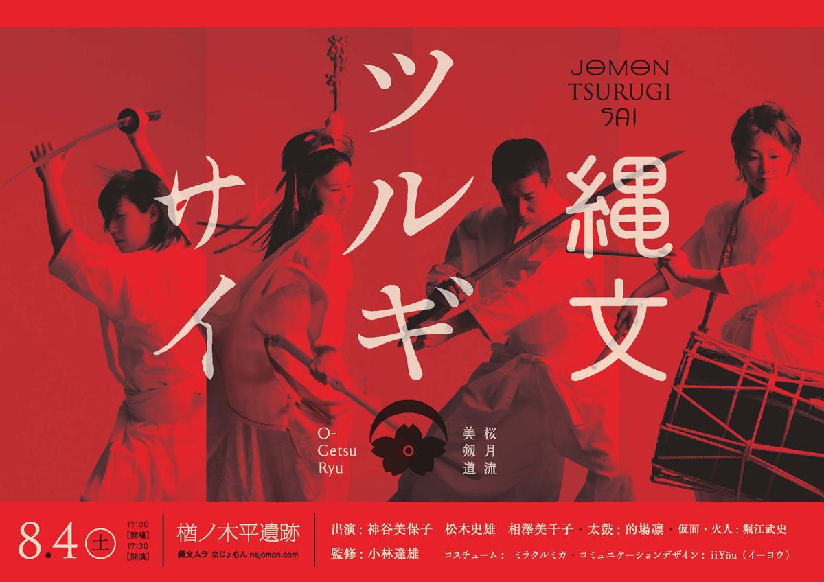 JOMON Tsurugi Sai
