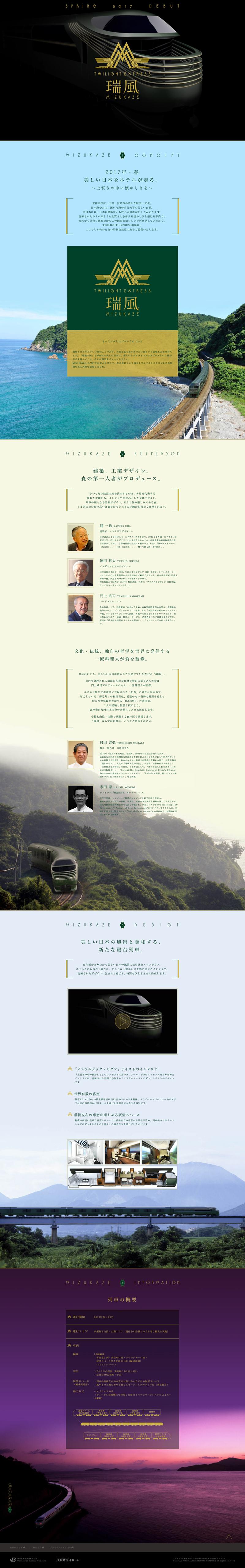 Teaser site(2014-2016)